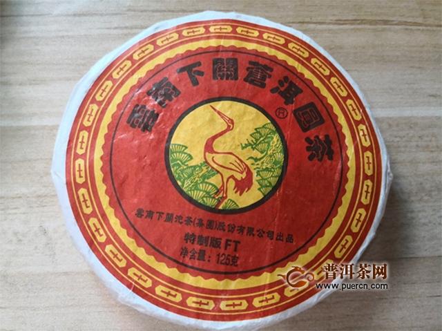 2014年下关沱茶FT苍洱圆茶生茶试用评测报告