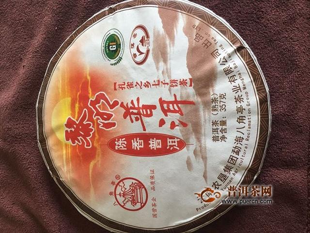 2018年八角亭黎明普洱陈香普洱熟茶357g试用评测报告