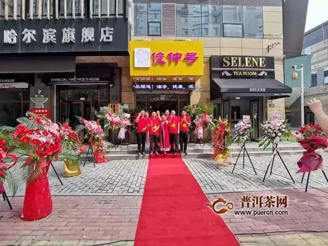 贺俊仲号普洱茶哈尔滨运营中心开业大吉