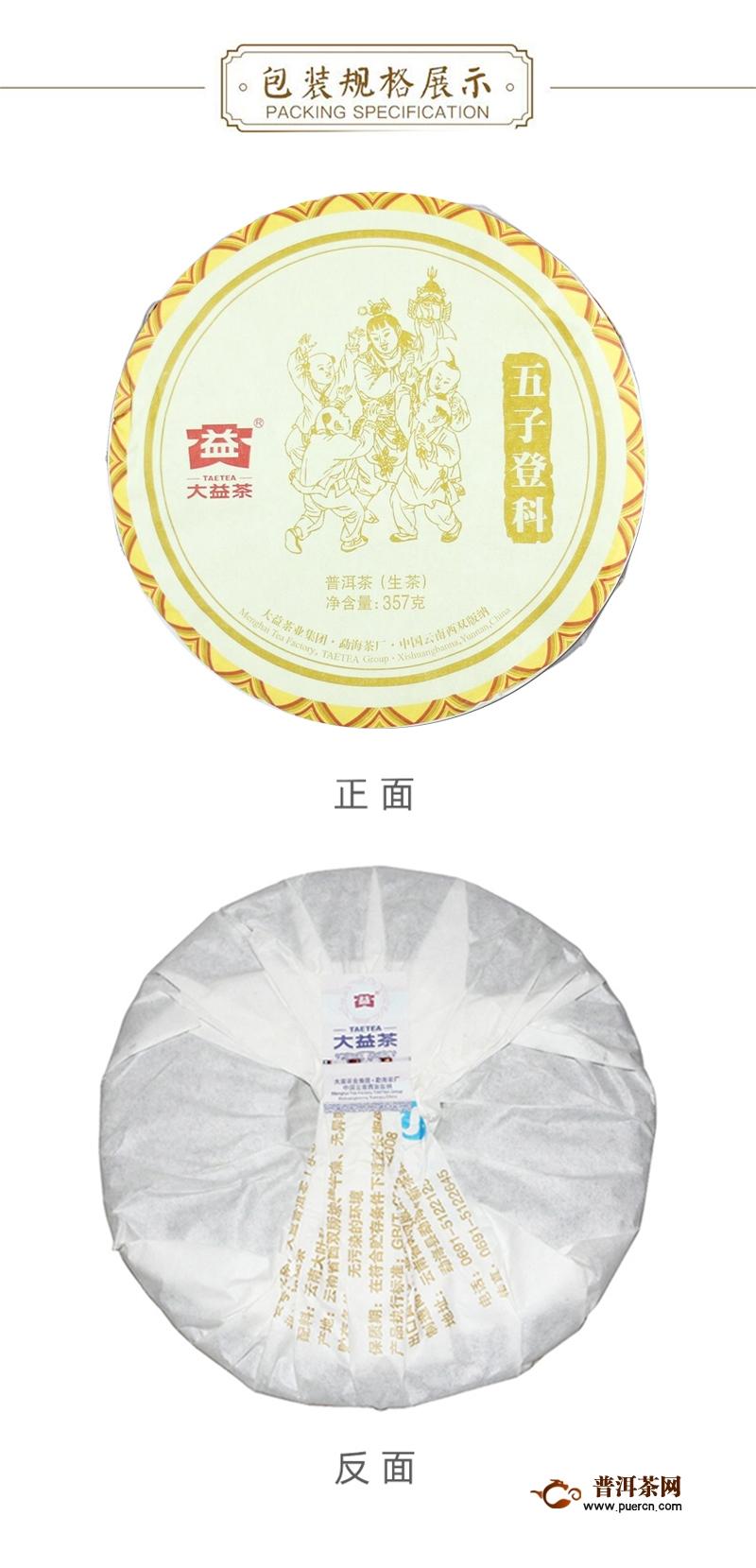 【茶窝新品】2017年大益 五子登科 生茶 357克/饼 开售