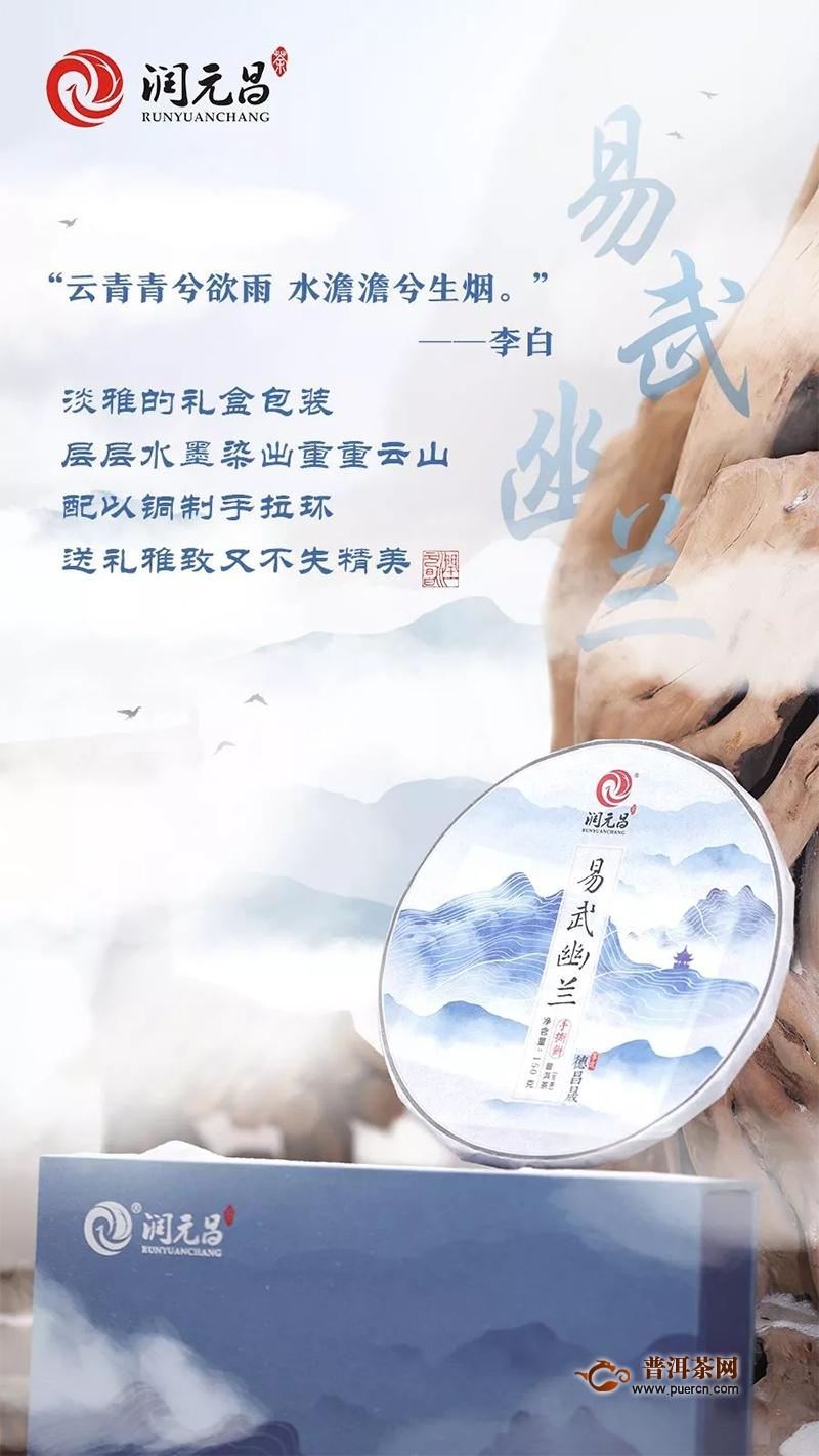 【茶窝新品】2018年润元昌 801易武幽兰 手撕饼 生茶 150克/饼 开售
