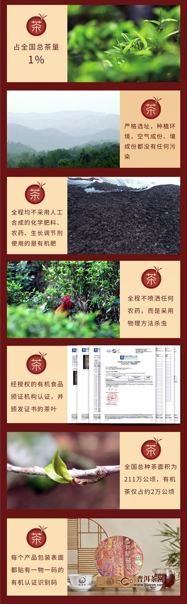 有机健康  有机生活,云元谷有机茶