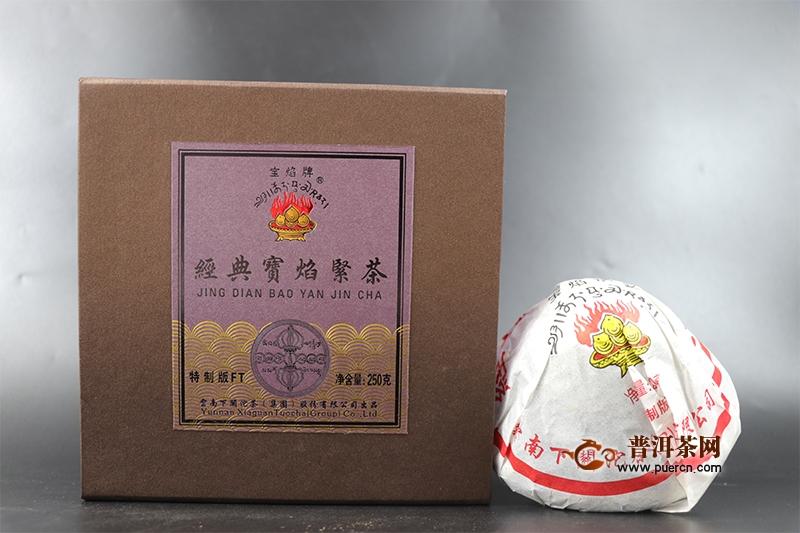 【茶窝新品】2012年下关 经典宝焰紧茶 盒装蘑菇沱茶 生茶 250克/盒 开售