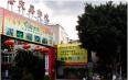 茶叶市场功能将发生转变,芳村地位不保?
