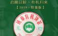 【茶窝新品】2019年八角亭 班章有机饼茶 生茶 357克/饼 开售