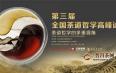 中国茶与未来 三大高峰论坛8月1日将于云南勐海启幕