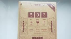 2018年吉普号元熟503普洱熟茶龙珠熟茶试饮报告