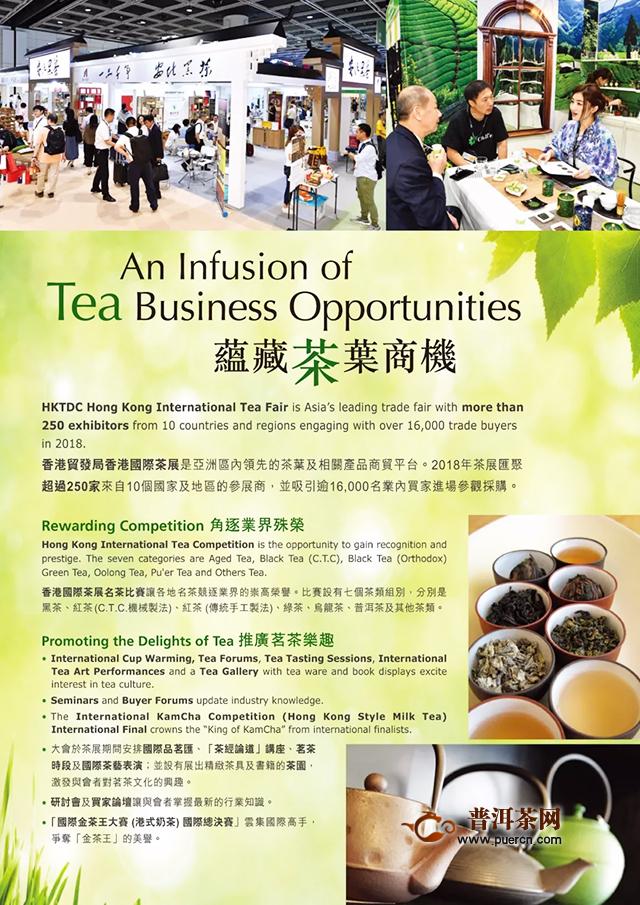 福元昌与您相约2019年香港国际茶展