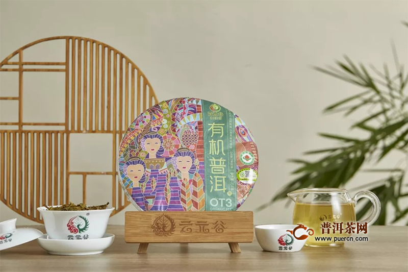 【茶窝新品】2019年云元谷 有机普洱OT3 生茶 357克/饼 开售