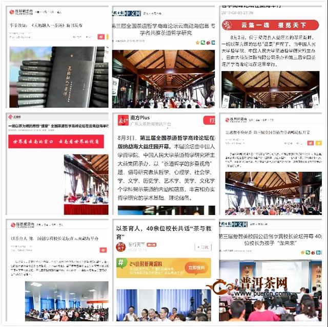 大益中国茶与未来三大高峰论坛引发广泛关注