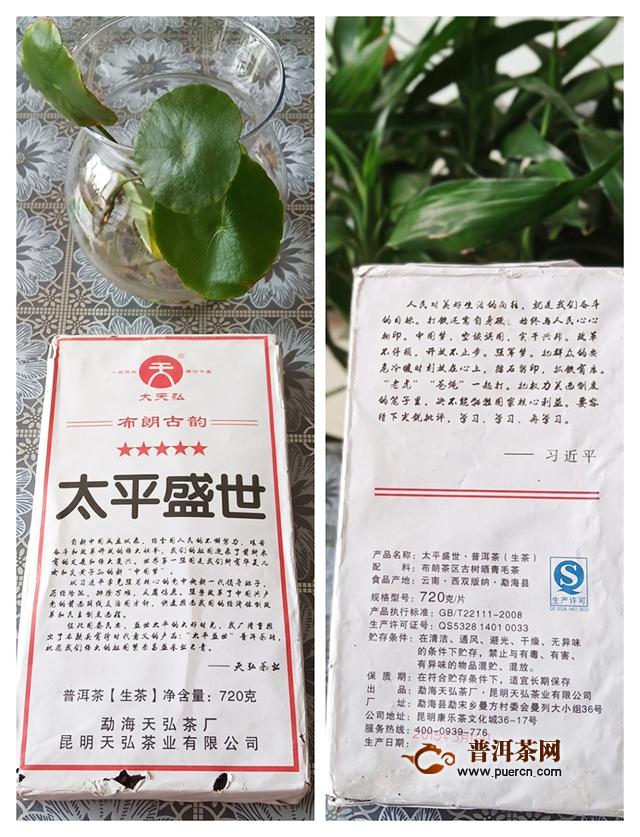 2015年天弘太平盛世生茶试用评测