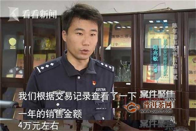 毛利率99.9%!沪上警方揭秘普洱茶造假产业链
