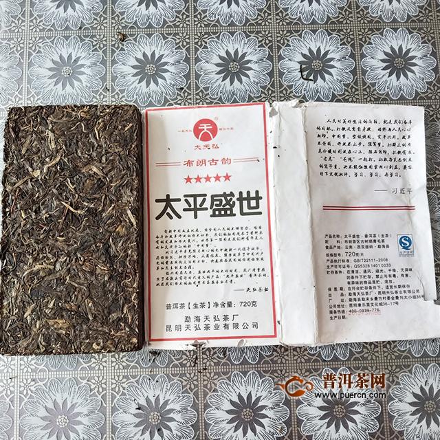 【好茶品味】08月05日-08月11日