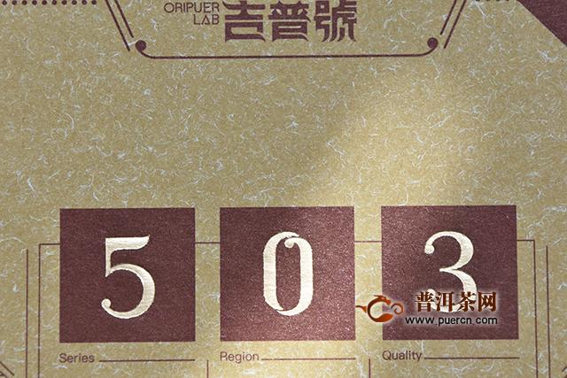 【茶言观色】遇见吉普号2018年元熟503龙珠