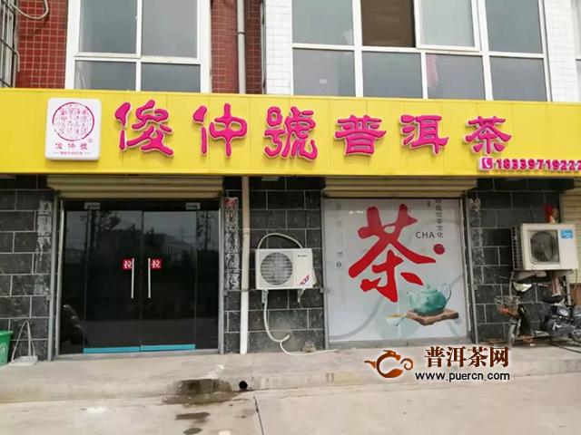 俊仲号普洱茶焦作店盛大开业