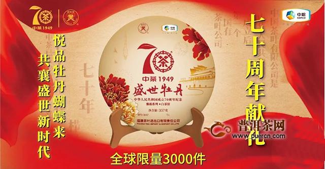 中茶盛世牡丹上市,共赏十三年老白茶