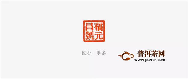 福元昌轻奢系列古树晒红上市