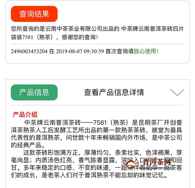 2019年中茶普洱7581试用报告