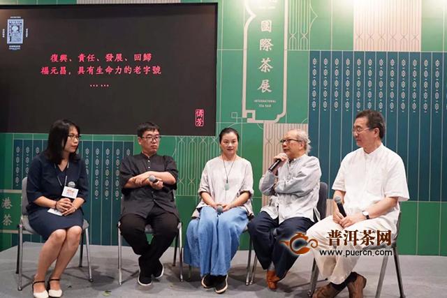 第11届香港国际茶展顺利开幕  福元昌王者归来
