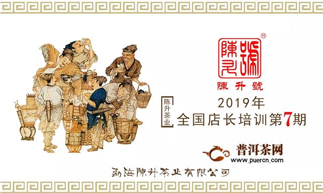 """陈升号""""无我茶会""""暨第一届陈升茶业茶席设计比赛"""