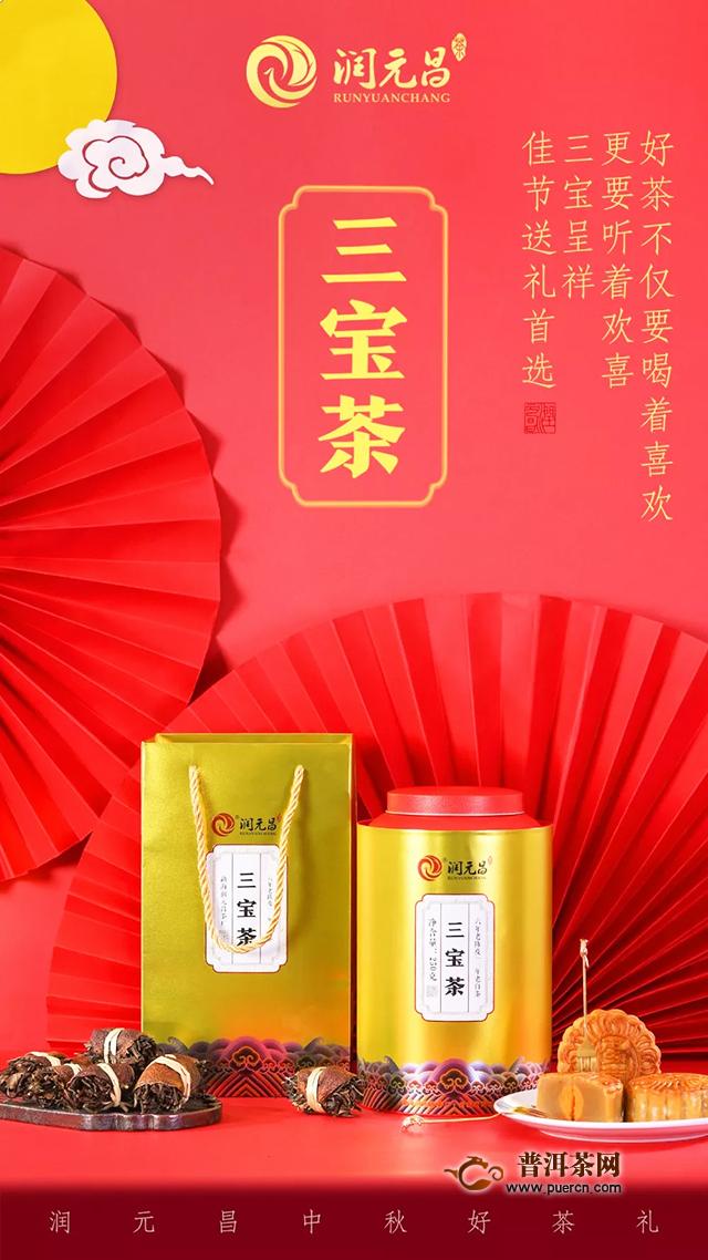 6年皮3年茶,润元昌三宝茶即将来袭