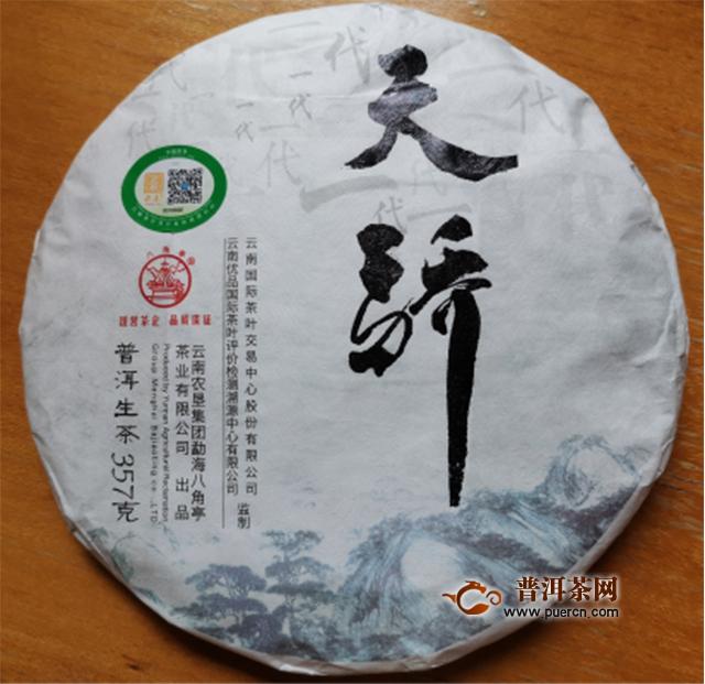 2018年八角亭天骄生茶试用评测报告