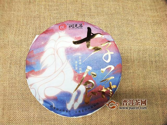 以梦为马,诗酒趁年华——2018年润元昌七子饼熟茶试用评测报告