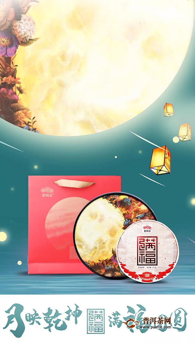 2019年老同志满福普洱茶与加嘉普洱茶鲜花饼上市,这个佳节要尽享团圆
