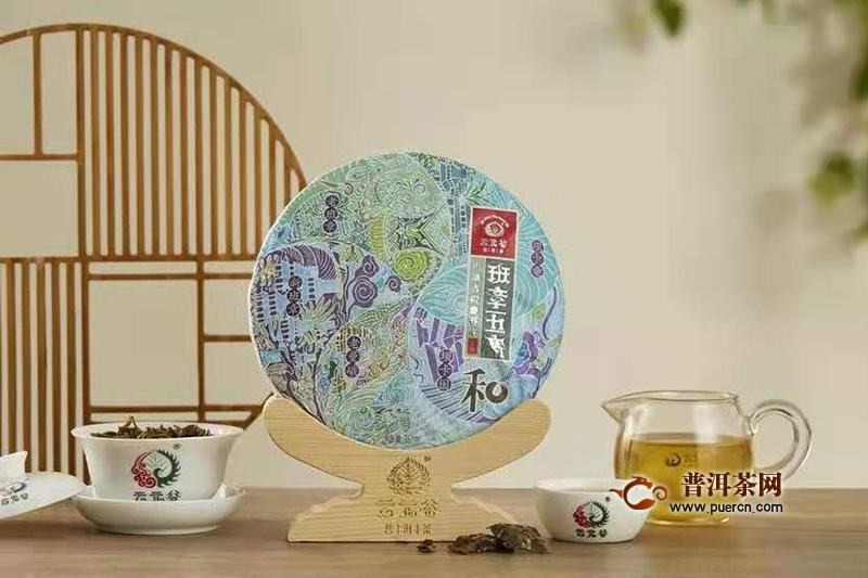 【茶窝新品】2019年云元谷 班章五寨 生茶 357克/饼 正式开售