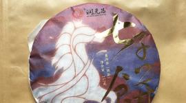 2018年润元昌七子饼熟茶试用品鉴评测报告