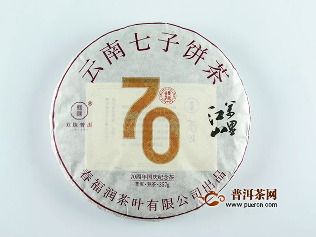 万里江山——双陈建国70周年纪念茶,9月1日震撼上市