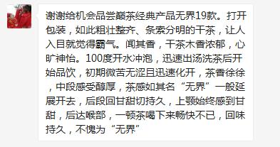 巅茶2019年无界:品饮官测评报告 下