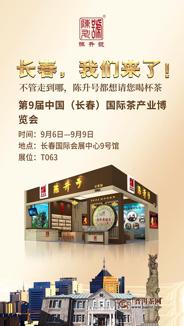 陈升号邀您参加2019第九届中国长春国际茶产业博览会