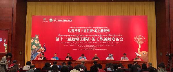 第十一届勐海(国际)茶王节即将举办
