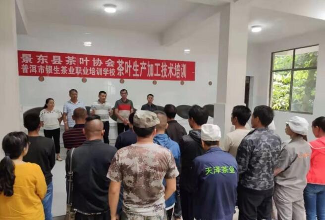 景东县茶叶协会开展各乡镇茶企业茶叶加工骨干技术员强化培训