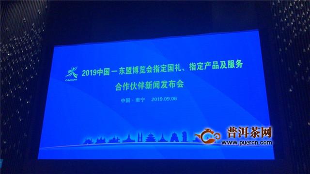 久盈:2019中国东盟博览会指定国礼新闻发布会 七彩孔雀再获殊荣