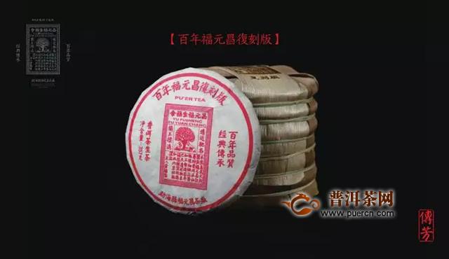 福元昌普洱茶,每一种老滋味的背后,都有一段值得追寻的故事