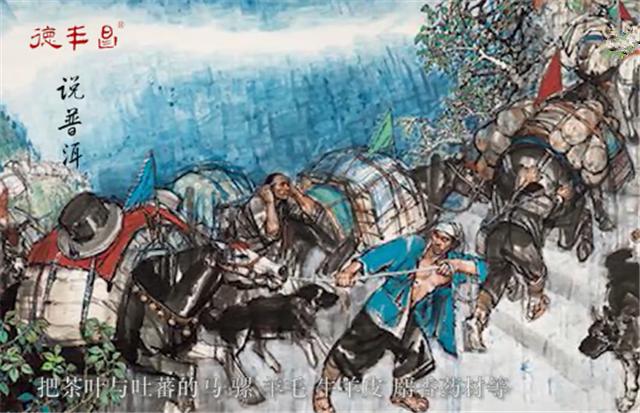 德丰昌说普洱 茶马古道,一个时代的记忆