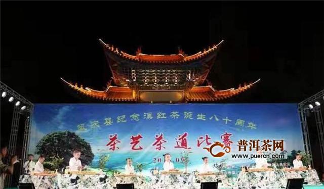 凤庆县纪念滇红茶诞生八十周年茶艺茶道比赛:感受茶道魅力 弘扬茶艺文化