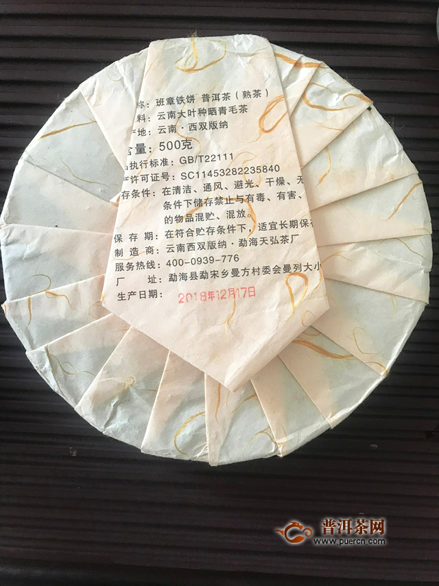 甘甜醇和:2018年天弘班章铁饼熟茶试用评测