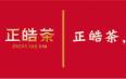"""正皓""""涛声依旧""""经典主题纪念茶 音乐与茶文化完美融合大作"""
