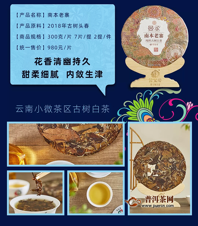 云元谷古树白茶 与您相约厦门茶博会