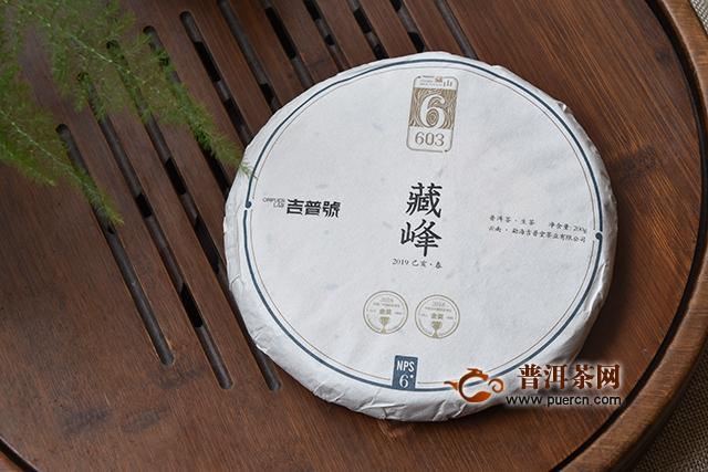 【茶言观色】遇见吉普号2019年藏山603藏峰
