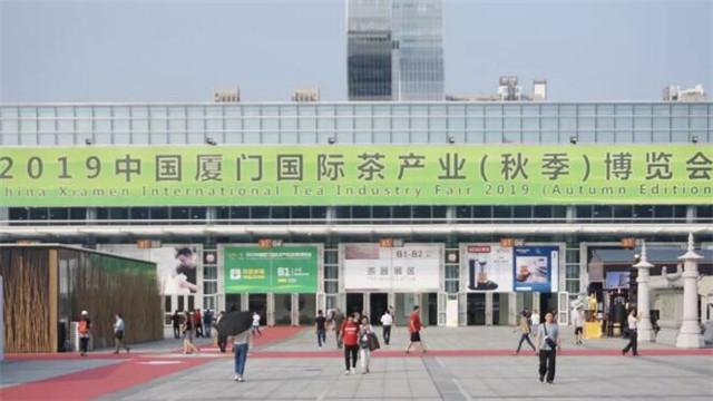 十年磨一剑,让茶企告诉你一个真实的厦门国际茶产业博览会