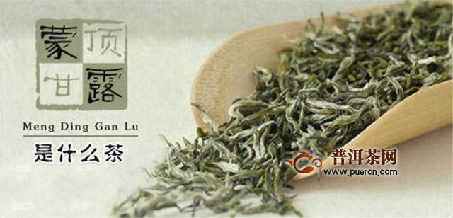 蒙顶甘露是黄茶还是绿茶呢?