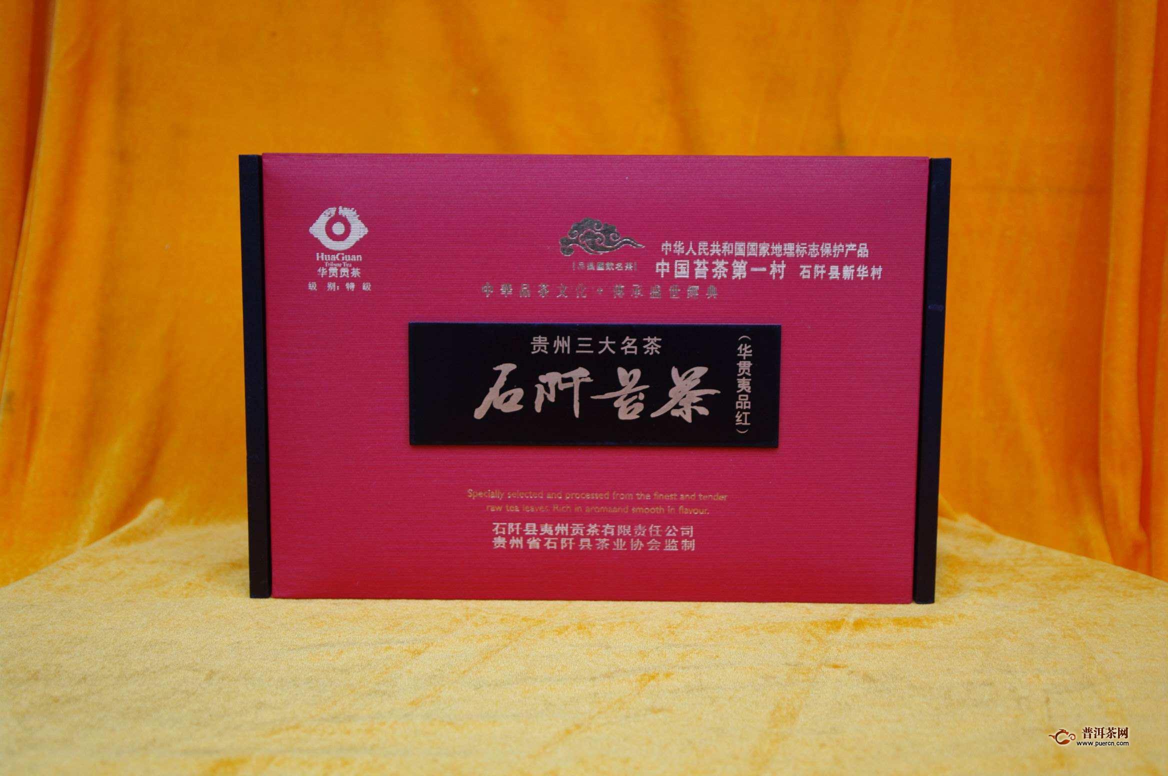 贵州茶叶品牌