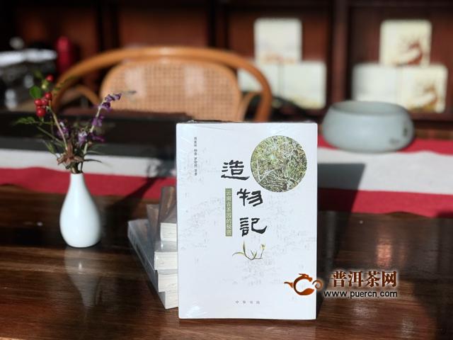 正确观察一棵古茶树 《造物记:云南古茶园秘密》新书发布