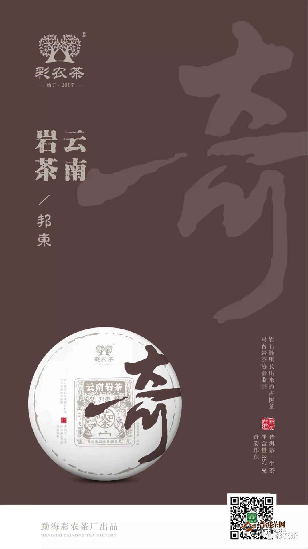 奇妙的云南岩茶(二):奇韵邦东