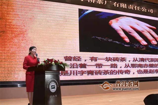 中国茶业大会赤壁青砖茶专场推介会 赵李桥茶厂斩获3000万订单