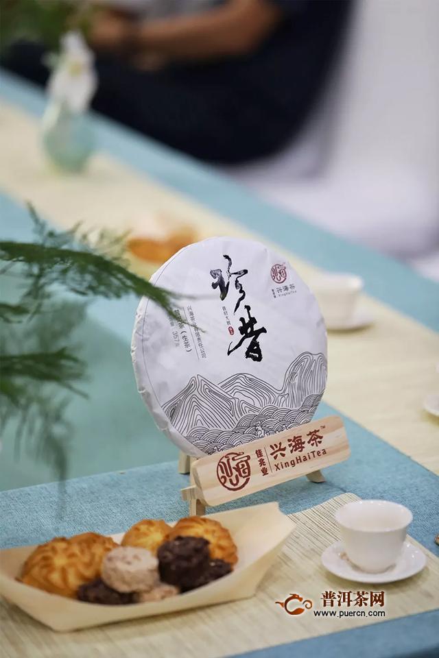 """2019兴海""""珍昔""""发布品鉴会羊城隆重举办"""